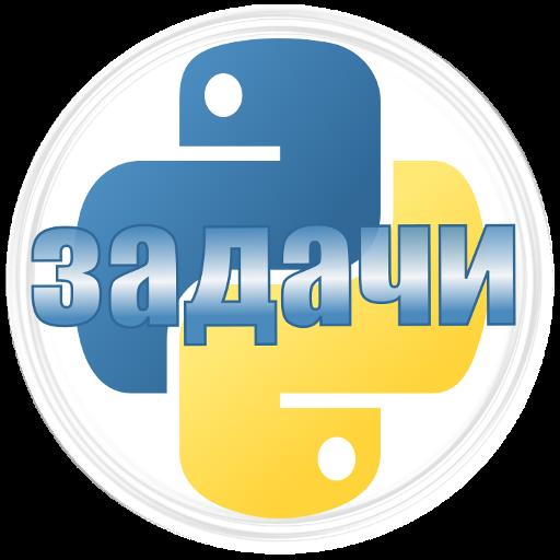 Решение задач на Python