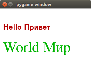 Текст в Pygame