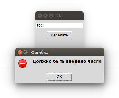 messagebox.showerror()