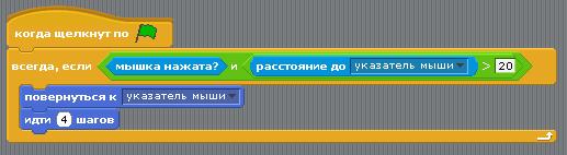Движение объекта с помощью мыши в Scratch