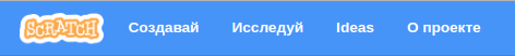 Сайт Scratch