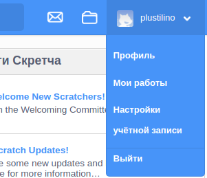 Меню пользователя на сайте Scratch